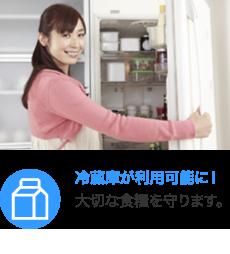 冷蔵庫が利用可能に!