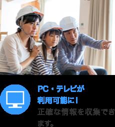 PC・テレビが利用可能に!