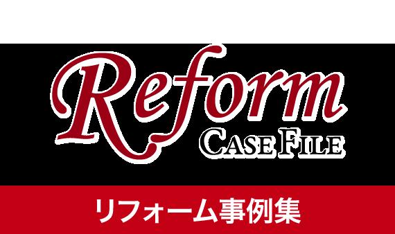 リフォーム事例集